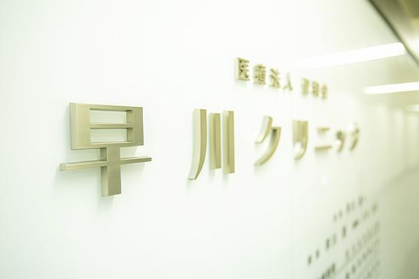 最後に早川クリニックの診療方針を教えてください